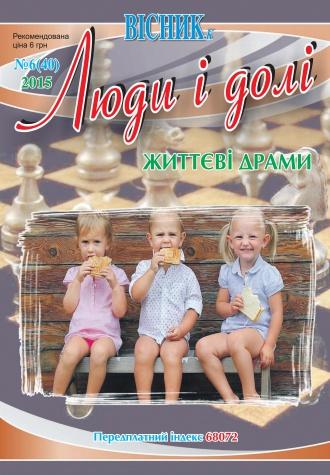 Журнал «Люди ідолі»