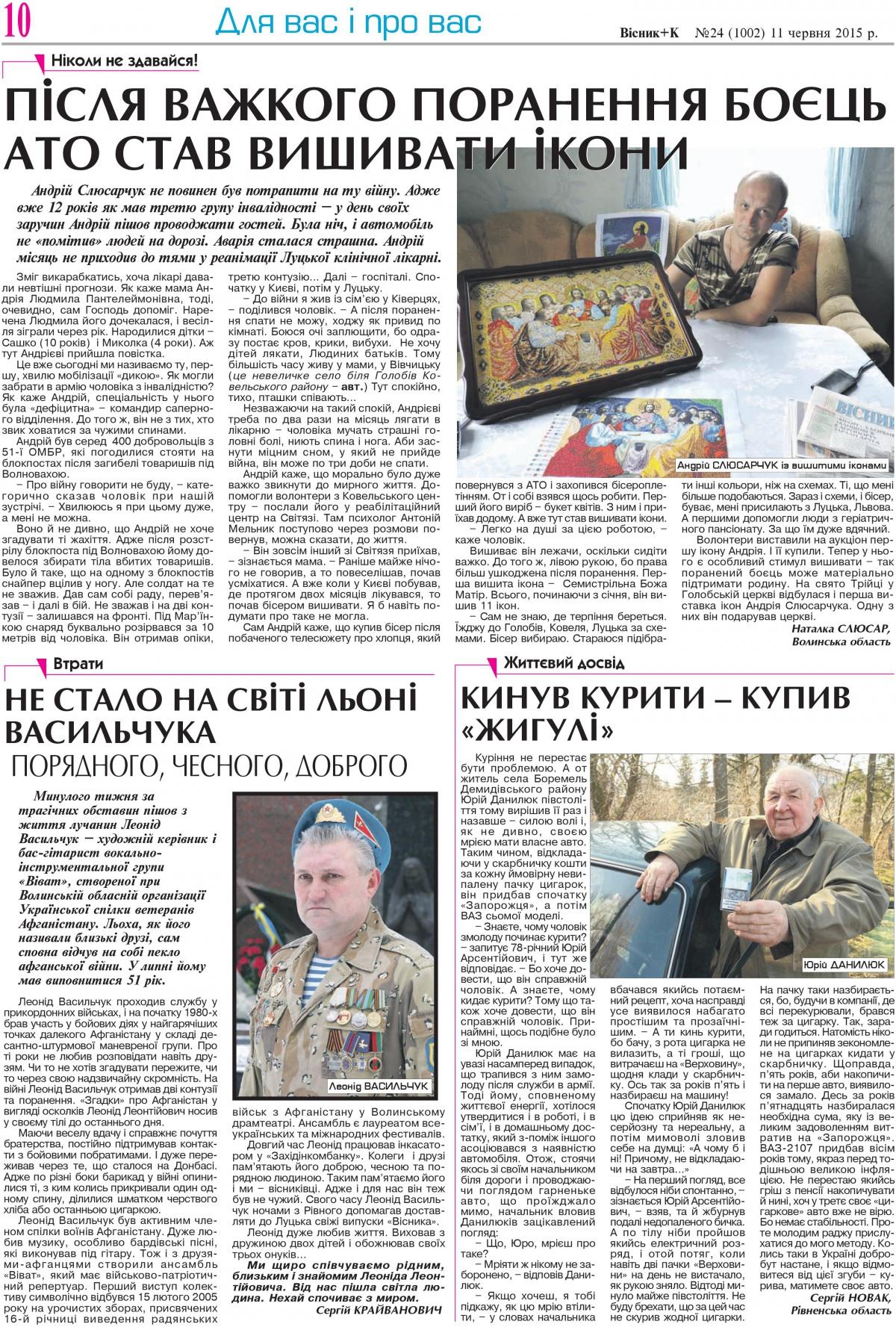 Газета «ВІСНИК+К» № 24 (1002) 0ad0eb505b52c