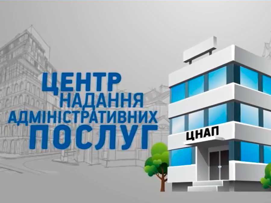 У центрі надання адміністративних послуг Голопристанської міської ради вже можна отримати 86 послуг