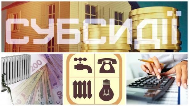 Картинки по запросу що потрібно знати про субсидію